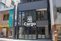 心齋橋籠酒店 Hotel Cargo Shinsaibashi