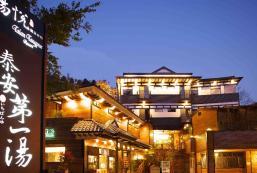湯悅溫泉會館 Tangyue Resort