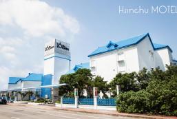 168 Motel - 新竹館 168 Motel - Hsinchu