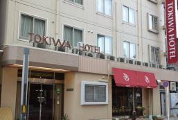 常磐酒店 Tokiwa Hotel