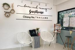 奴卡農屋旅館 Baan Nukanong Guesthouse