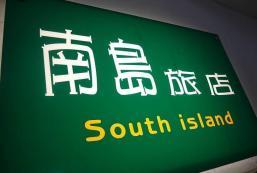 南島旅店 JJ Shop Inn