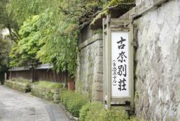 伊豆長岡溫泉古奈別莊 Izu Nagaoka-Onsen Hotel Kona Besso