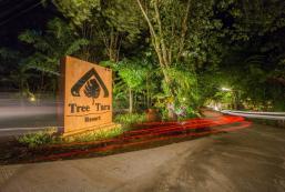 特里塔拉度假村 Tree Tara Resort