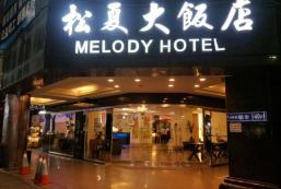 松夏大飯店 Melody Hotel