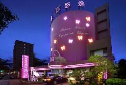 悠逸休閒旅館 UINN RELAX HOTEL