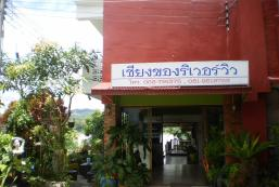 清孔河景酒店 Chiangkhong River View Hotel