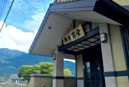 百合旅館 Ryokan Yuri