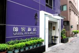 帥客旅店 Saual Keh Hotel