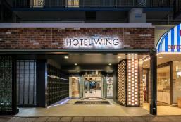 WING國際酒店 - 橫濱關內 Hotel Wing International Yokohama-Kannai