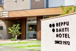 別府第一酒店 Beppu Daiiti Hotel