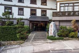 荷豐家屋溫泉會館 Hofeng Resort