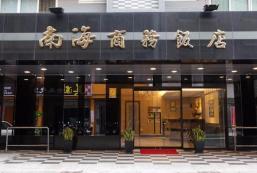 南海商務大飯店 Hotel South Sea