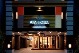 APA酒店 - 小傳馬町站前 APA Hotel Kodemmacho-Ekimae