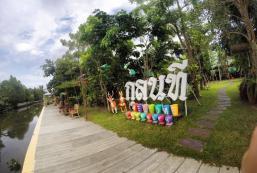 庫納緹度假村 Kulnatee Resort
