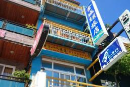 金城渡假旅店 Holiday Hostel