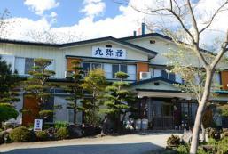 溫泉民宿丸彌莊 Onsen Minshuku Maruyaso