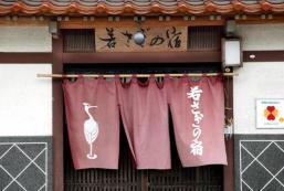 Wakasagi之宿民宿 Minshuku Wakasagi No Yado