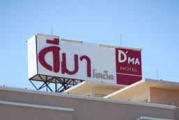 迪伊馬酒店 Dee Ma Hotel