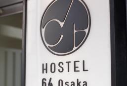 大阪64旅館 Hostel 64 Osaka