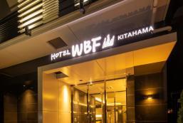 北濱WBF酒店 Hotel WBF Kitahama