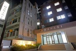 Hanabi酒店 Hanabi Hotel