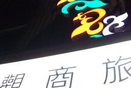 馥華大觀商務旅館 Hotel Purity