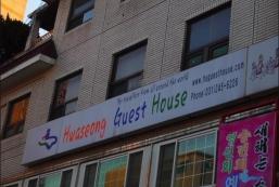 華住旅館 Hwaseong Guest House