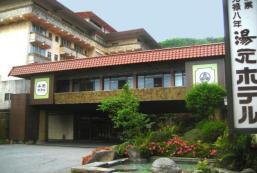 湯元酒店 Yumoto Hotel