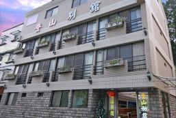 登山別館 Ali-Shan Dengshan Hotel