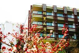 阿里山賓館 Alishan House