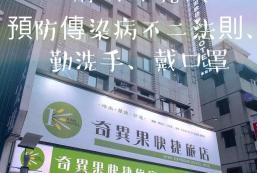 奇异果快捷旅店 - 高雄車站店 Kiwi Express Hotel-Kaohsiung Station