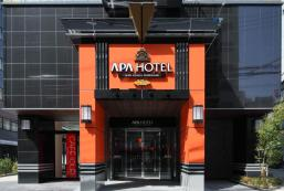 APA酒店 - 新大阪站南 APA Hotel Shin-Osaka-Ekiminami