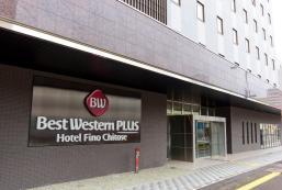 千歲最佳西方Plus Fino酒店 Best Western Plus Hotel Fino Chitose