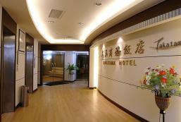 高玉商務飯店 Takatama Hotel