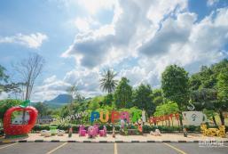 普坡萊塔爾納馬度假村 Puprai Tarnnarm Resort