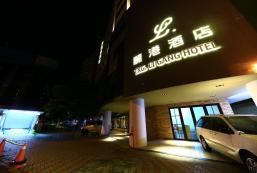 麗港新館 Li Gang Hotel II