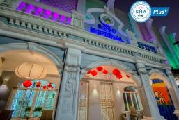 Sino Imperial Phuket Hotel (SHA Plus+) Sino Imperial Phuket Hotel (SHA Plus+)