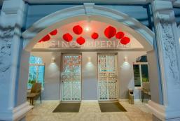 中華帝國布吉酒店 Sino Imperial Phuket Hotel