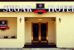 糖果酒店 Sugar Hotel