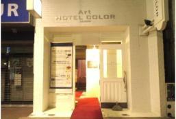 青森顏色藝術酒店 Art Hotel Color Aomori