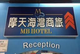 摩天海灣商旅 MB Hotel