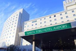 成田機場東武酒店 Narita Tobu Hotel Airport