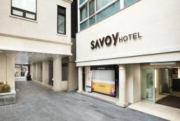 薩威酒店 Savoy Hotel