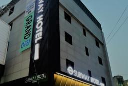撒波威酒店 SUBWAY HOTEL