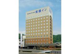 東橫INN北海道鄂霍次克網走站前 Toyoko Inn Hokkaido Okhotsk Abashiri Ekimae