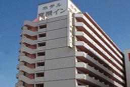 東橫INN仙台東口1號館 Toyoko Inn Sendai Higashi-guchi No.1