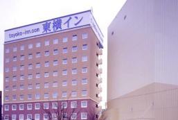 東橫INN佐久平站淺間口 Toyoko Inn Sakudaira-eki Asama-guchi