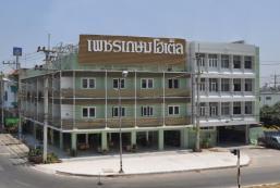 佩提卡森酒店 Phetkasem Hotel