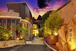 山樂溫泉 Shan-Yue Hotspring Hotel